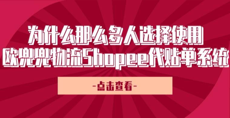 为什么那么多人选择使用欧兜兜物流Shopee代贴单系统?