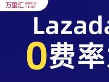 Lazada 0费率限时大促!最高可达半年,这一份福利请收好~